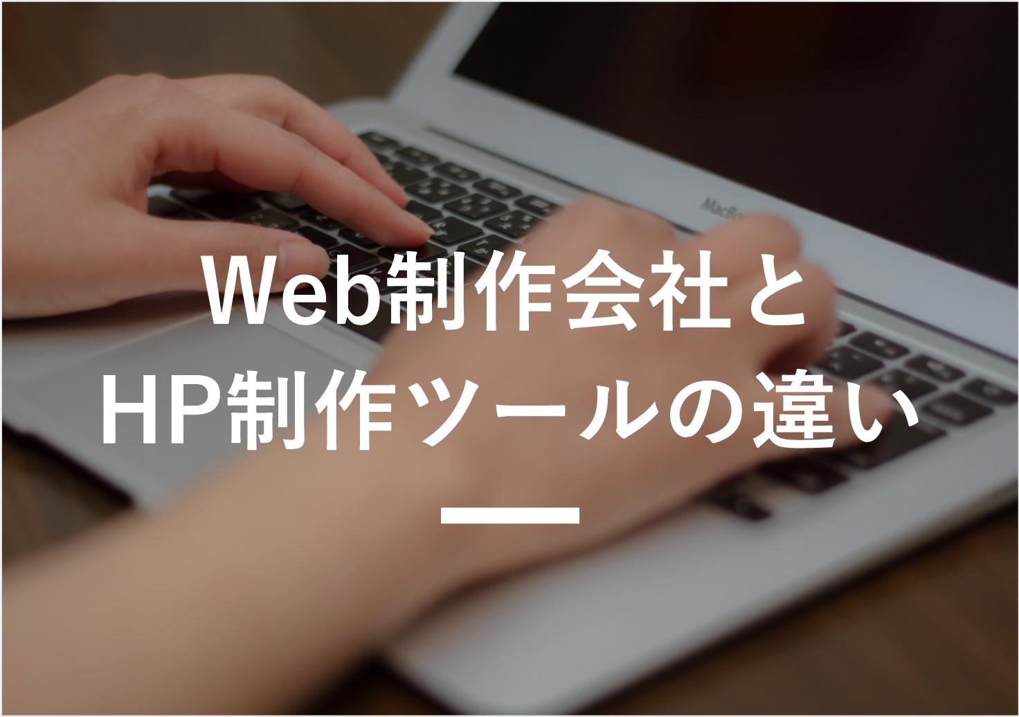 Web制作会社とホームページ制作ツールの違い